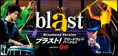 Blast2007_3