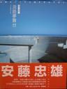awaji_book