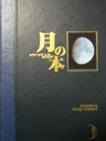 book_of_moon